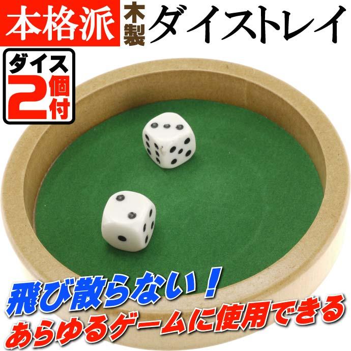 本本格カジノ ダイストレイSダイス2個付 木製トレイ