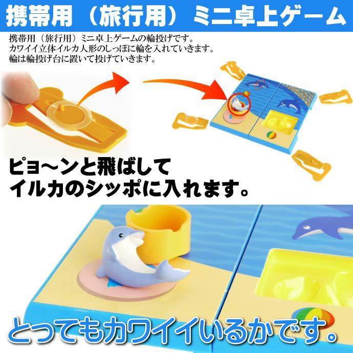 トラベルゲーム イルカの輪投げ イルカのしっぽに輪入れる
