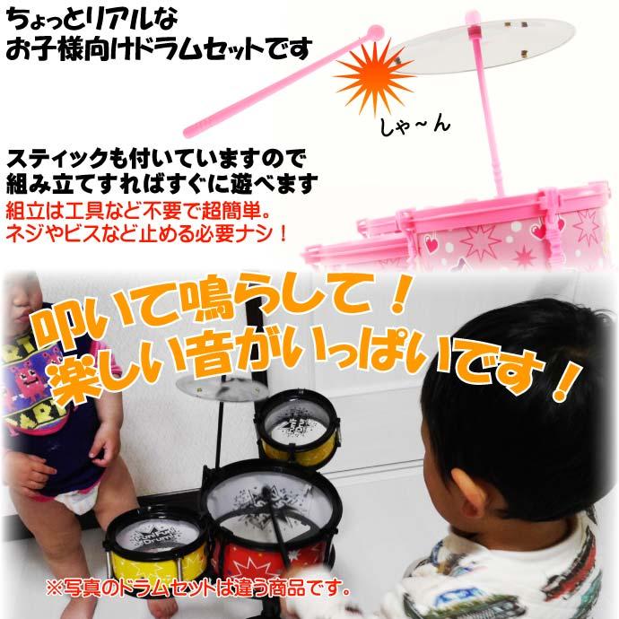 キッズドラムセット お家で遊べる太鼓のおもちゃ