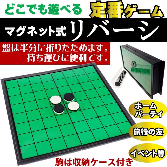 リバーシ マグネット式 程よい盤サイズ25×25cm