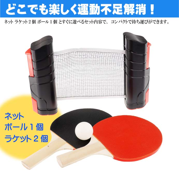 卓球セット ラケット2個 ボール1個付 机が卓球台になる