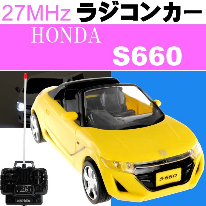 HONDA ホンダ S660 ラジコンカー ライト光る