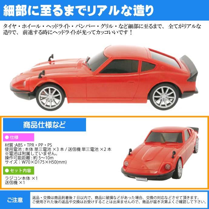 日産 NISSAN フェアレディZ 240Z ラジコンカー