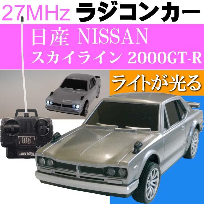 日産 NISSAN スカイライン 2000 GT-R ラジコンカー