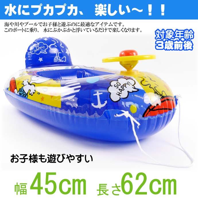 スヌーピー ぷちゃぷちゃボート 浮き輪ボート