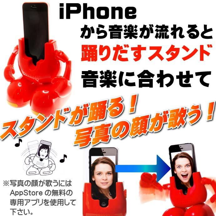 iPhoneスタンドTAKARA TOMY踊るフェイススタンド