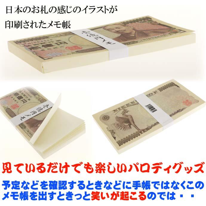 ウケル!楽しい一億円メモ まるで帯付きの札束みたい