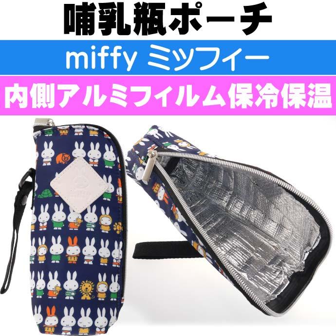 miffy ミッフィー 保冷保温 哺乳瓶ポーチ バッグ