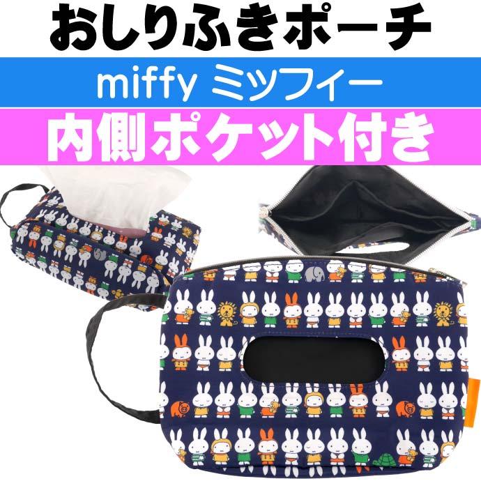 miffy ミッフィー 消臭おしりふきポーチ