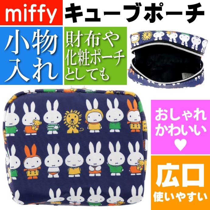 miffy ミッフィー ポーチ 小物入れ