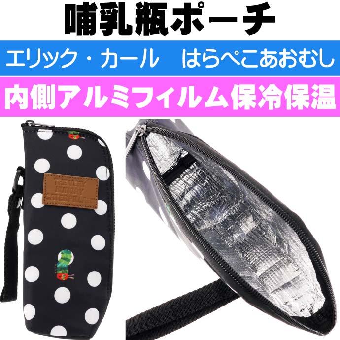 保冷保温哺乳瓶ポーチ バッグ K4335
