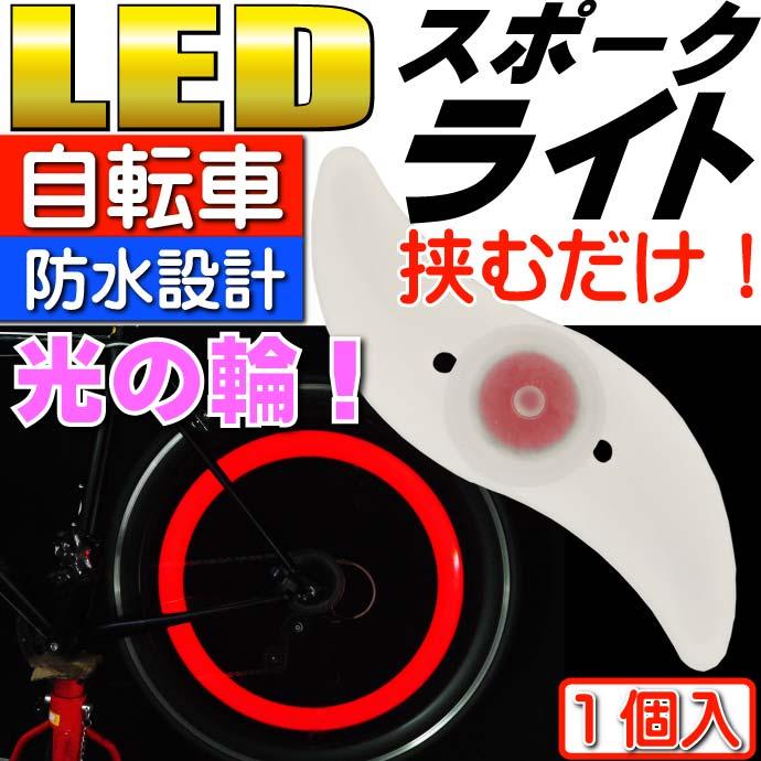 自転車スポーク LEDライト1個 奇麗な光の輪ができる