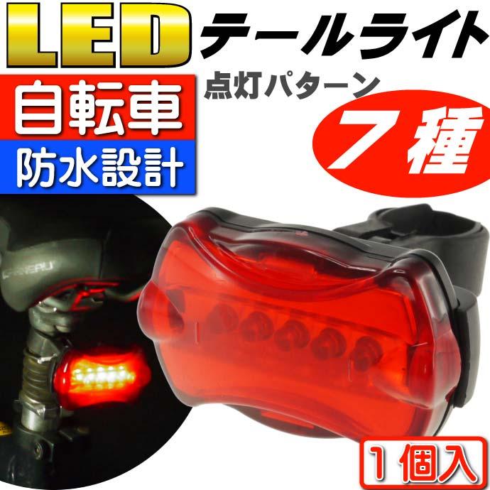 7種の点灯パターン5LEDライト1個 自転車テールライト as20017