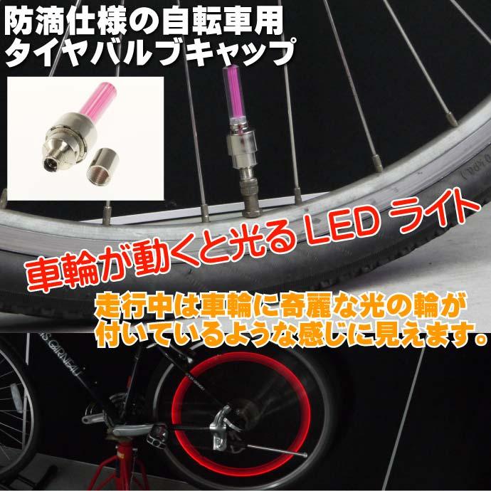自転車タイヤバルブキャップLEDライト1個