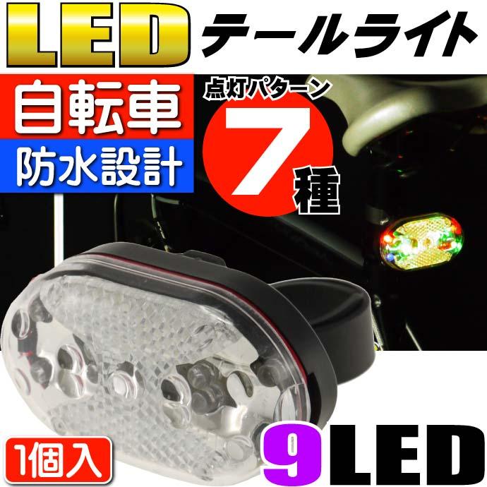 7種の点灯パターン9LEDライトRGB1個 自転車テールライト