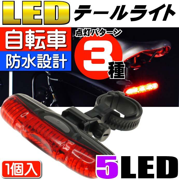 3種の点灯パターン5LEDライトレッド1個 テールライト