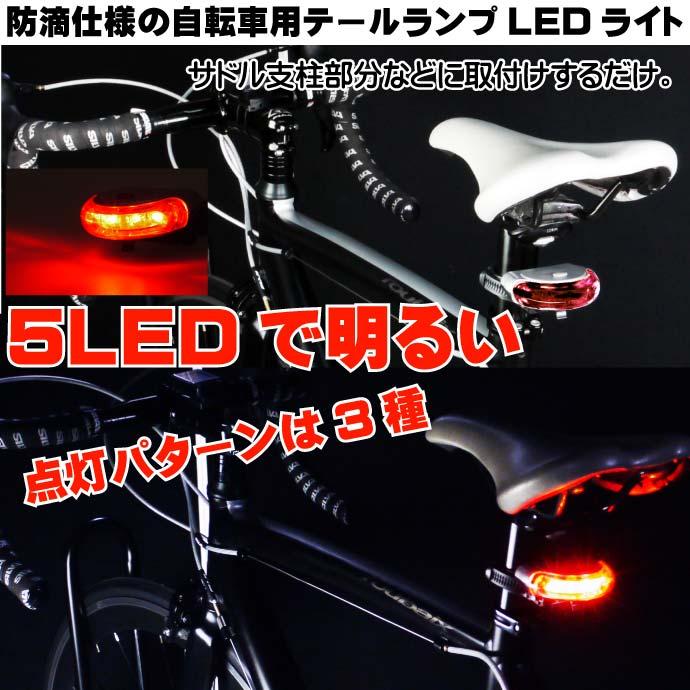 3種点灯パターン5LEDライトレッド1個 半円テールライトas20032