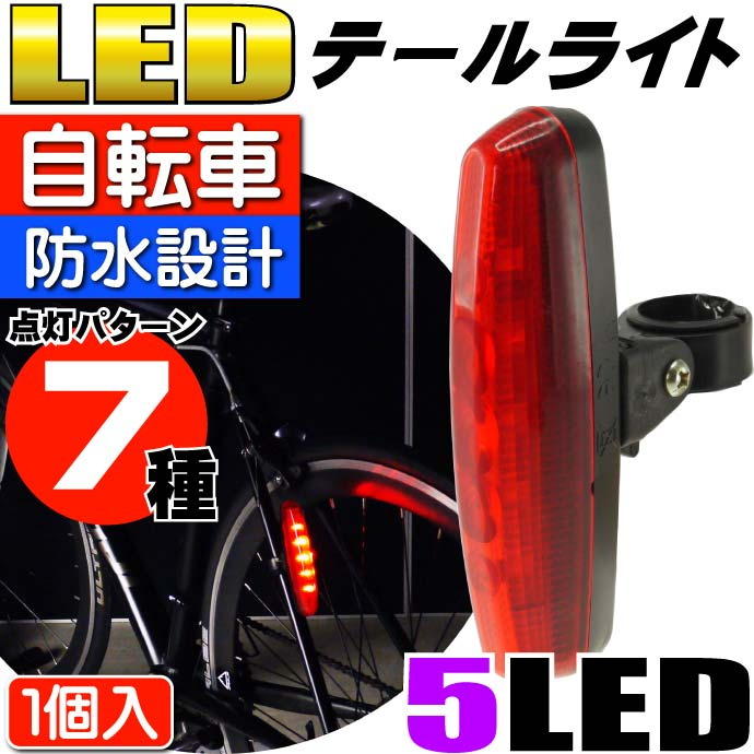 7種点灯パターン5LEDライトレッド1個 細長テールライトas20033