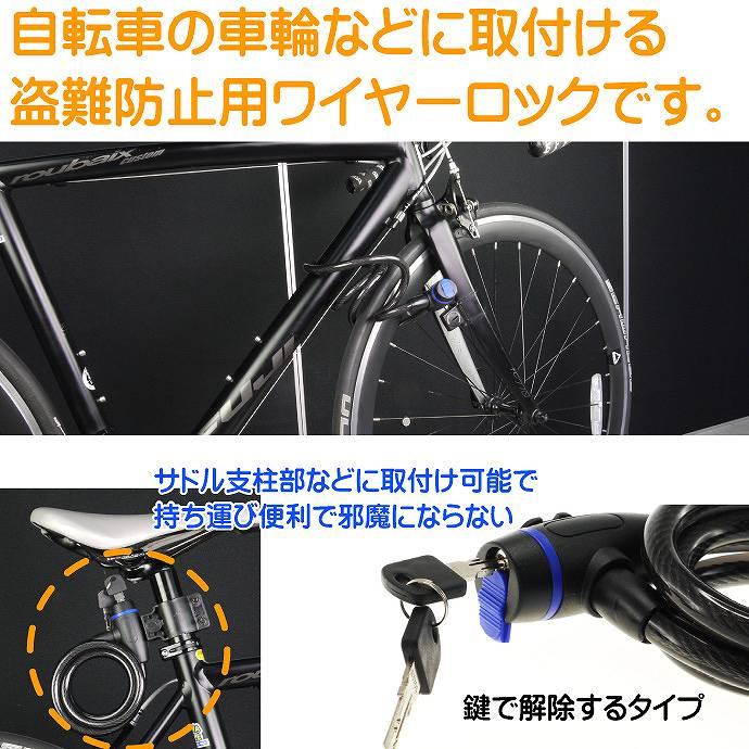 自転車盗難防止ワイヤーロック
