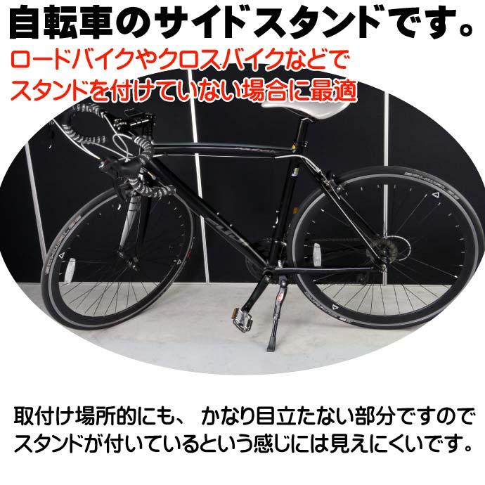 自転車サイドスタンド 目立ちにくくかっこいい as20068