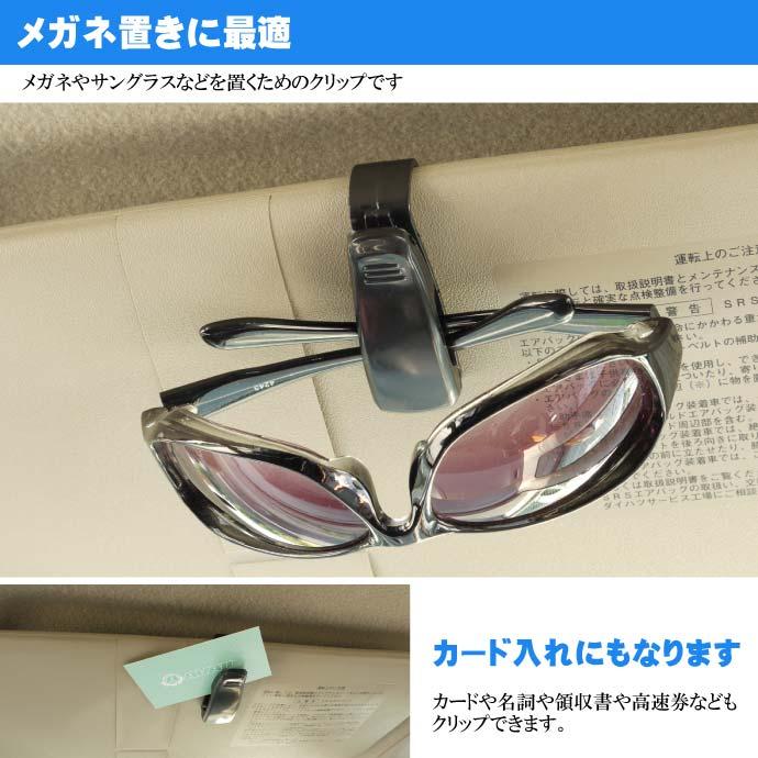 メガネクリップ サングラスやカード入れにも最適