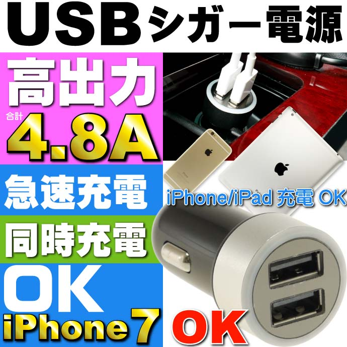 計4.8A 2連 USB電源 シガーソケット 1個 急速充電OK as1619