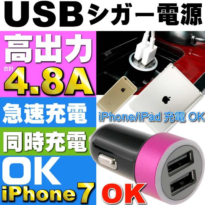 計4.8A 2連 USB電源 シガーソケット 1個 急速充電OK