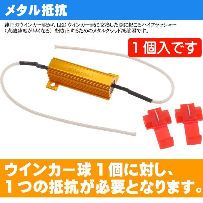 ハイフラ防止メタル抵抗 1個 50W 6Ωキャンセラー