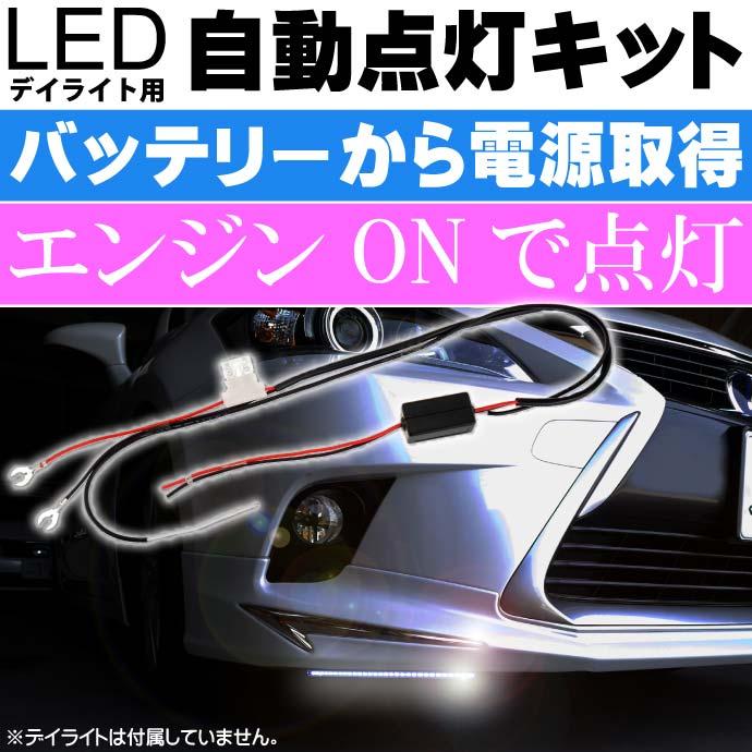LEDデイライト用自動点灯ユニット バッテリー電源で点灯