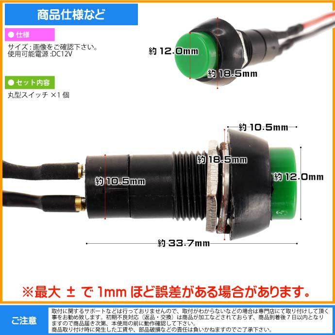 丸型プッシュスイッチ 汎用押しボタン DC12V ON OFF 2極