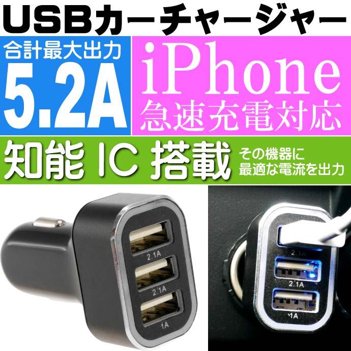 3連 USBカーチャージャー シガーソケット 最大5.2A出力