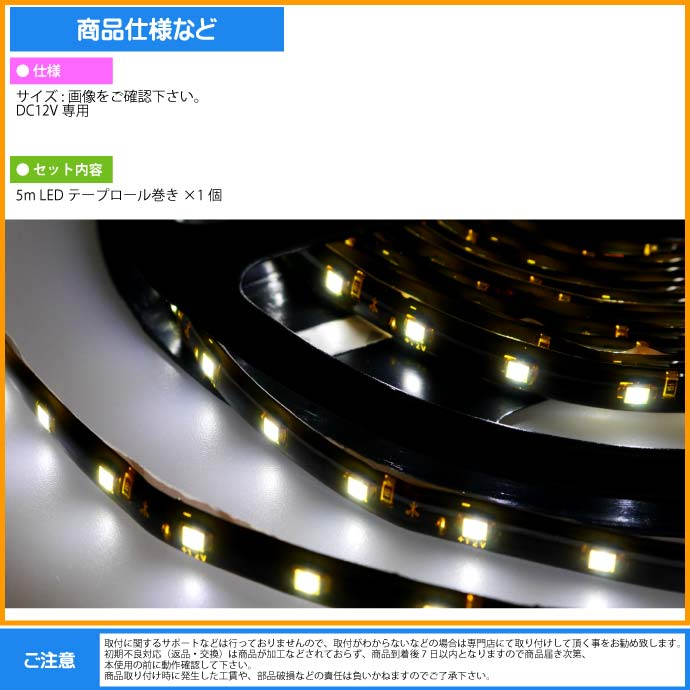 300連 LEDテープ 5m ホワイト 正面発光 裏面両面テープ付