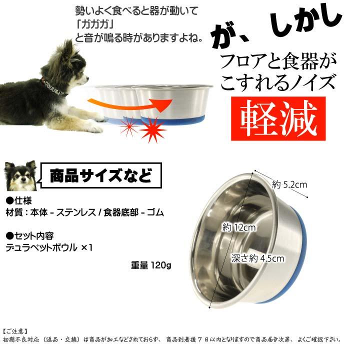 ペット皿ステンレス食器 デュラペットボウル