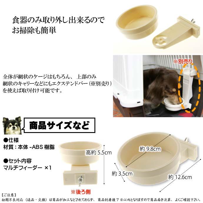 ペット用食器皿 食べやすい高さに設置 マルチフィーダー