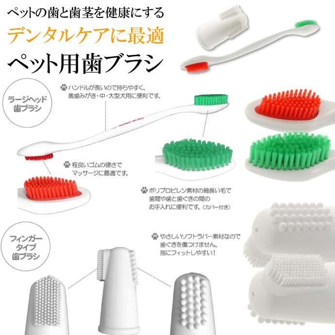 ペット用歯ブラシ デンタルケアに コンボデンタブラシDX