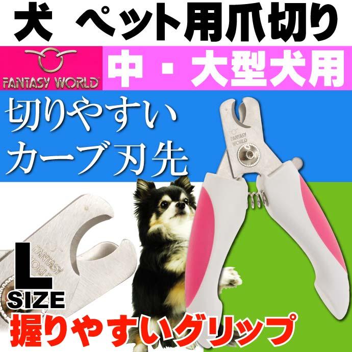 犬 ペット用安全爪切り ネイルクリッパー