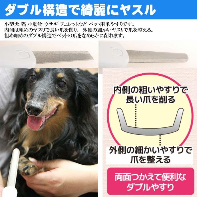 犬 猫 ウサギフェレット ペット用爪ヤスリ ネイルファイル