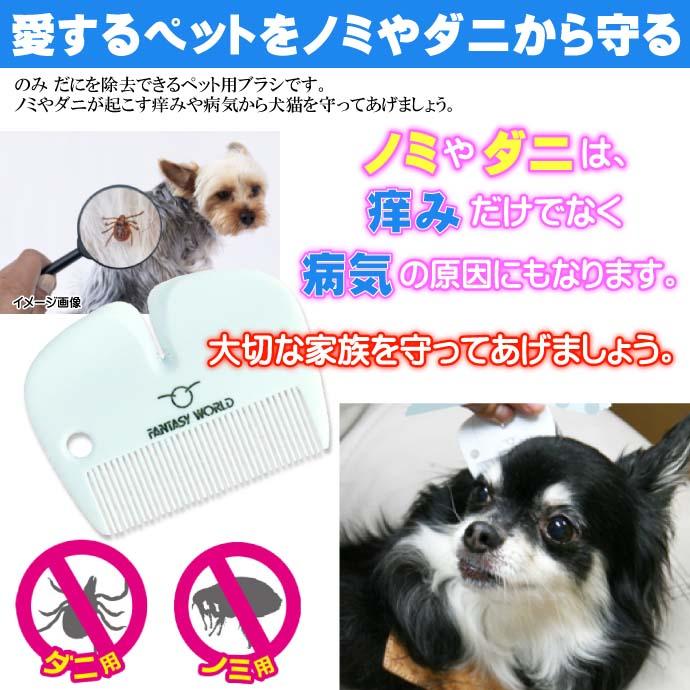犬 猫 小動物用 チック フレアコーム ノミトリコーム