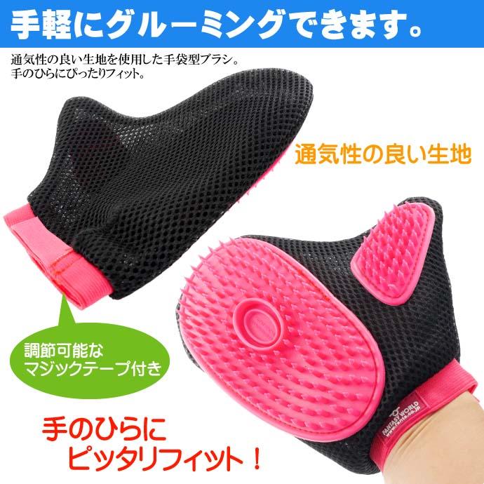 犬 猫用 グルーミンググローブ 手袋型ブラシ