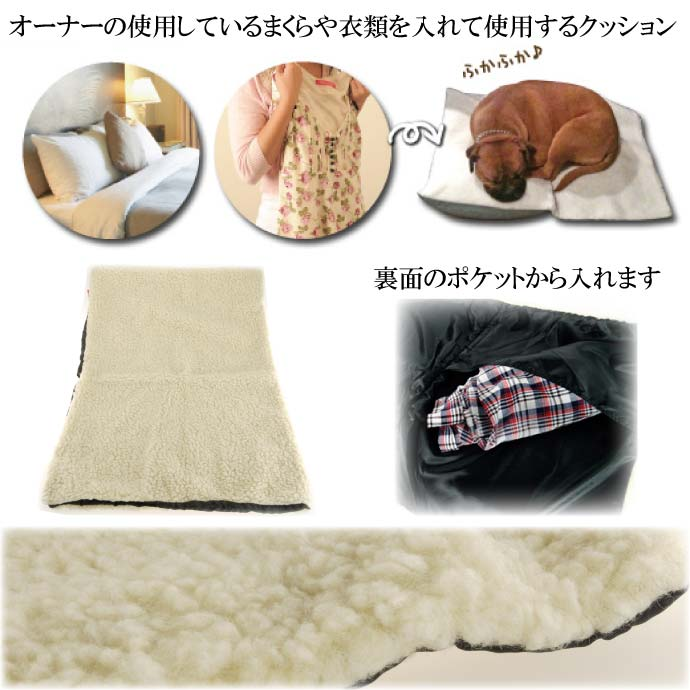 ペット用枕カバーブランケット 汚れてもすぐに洗える