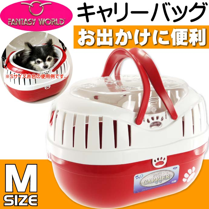 プチキャリーバッグ 超小型犬チワワなど最適