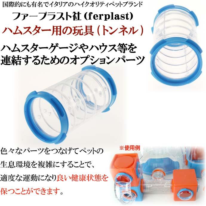 ferplast専用ハムスター用玩具連結パーツ