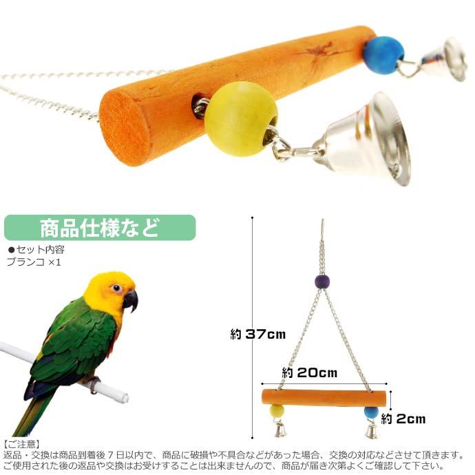 鳥のおもちゃ ブランコ フック付でケージに掛けるだけ