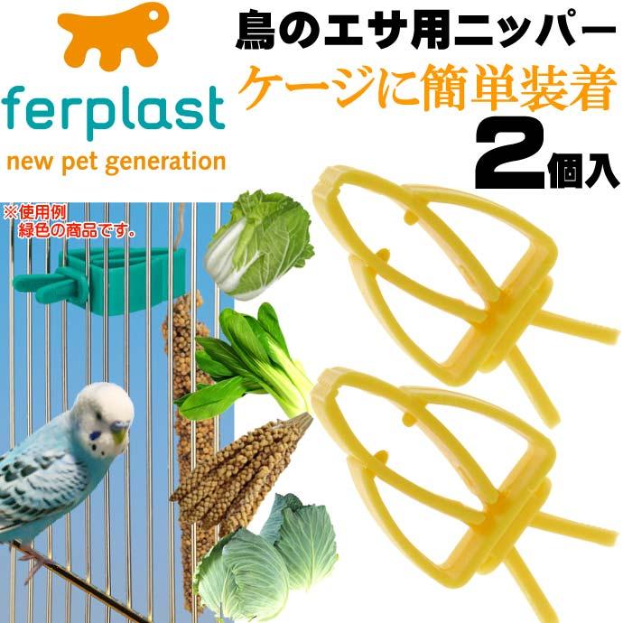 鳥のエサ用ニッパー食器フードホルダーPA4751 2個入