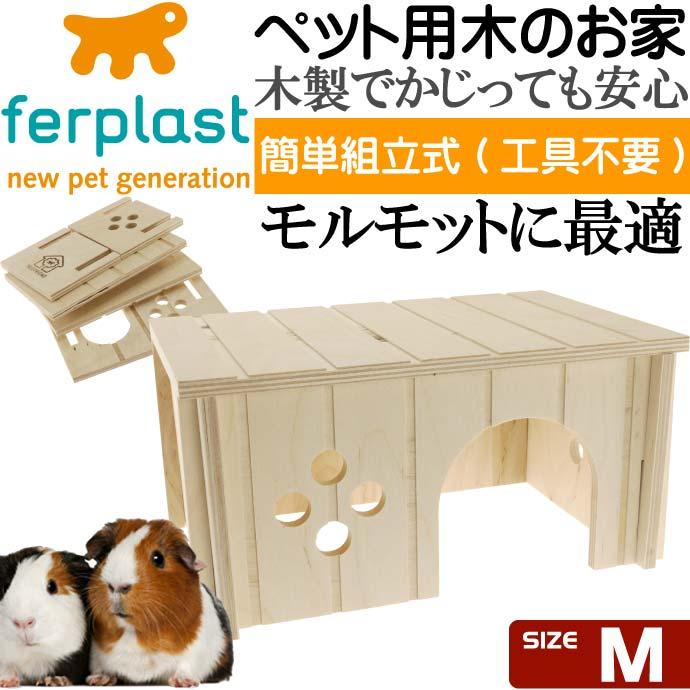 ferplastモルモット用ウッドハウス 木のお家