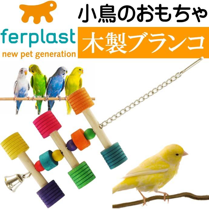 鳥のおもちゃ木製ブランコ バードトイ