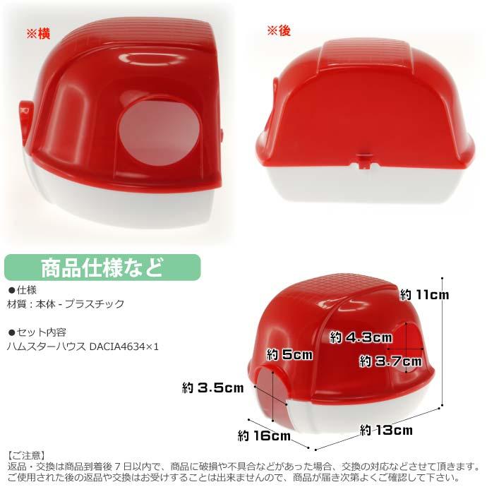まるくてカワイイドーム型ハムスターハウス DACIA4634
