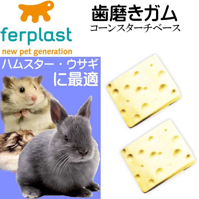 ウサギ・ハムスター用歯磨きガム真空パック