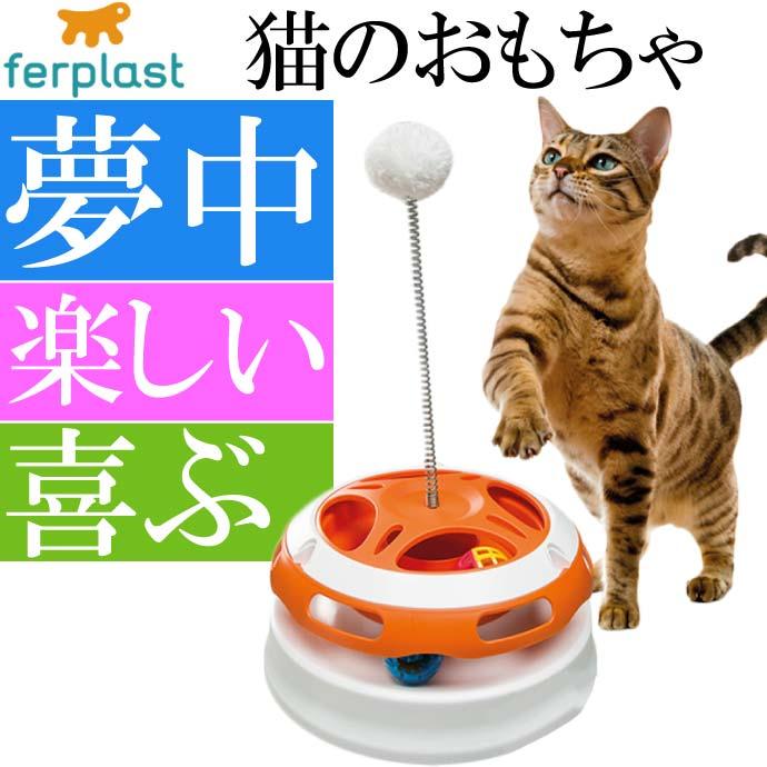 ferplast 猫のおもちゃ VERTIGO ヴェルティーゴ