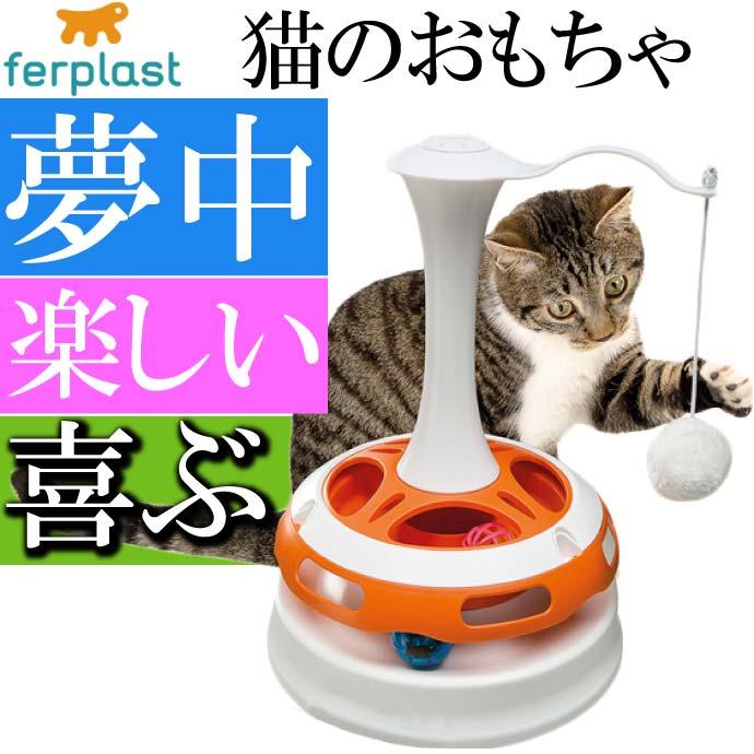 ferplast 猫のおもちゃ TORNADO トルネード